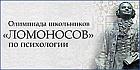 Олимпиада школьников «Ломоносов» по психологии