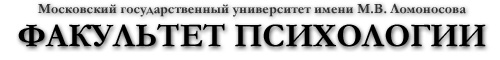 Факультет психологии МГУ им. М.В. Ломоносова